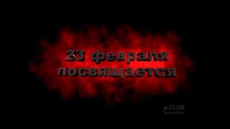 поздравление с 23 февраля песня Трофим - Дембельская
