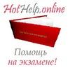 Hothelp Online