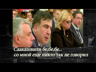 Саакашвили бе,бе,бе...со мной еще никто так не говорил