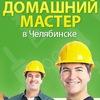 Служба бытового сервиса в Челябинске. Инкелевич