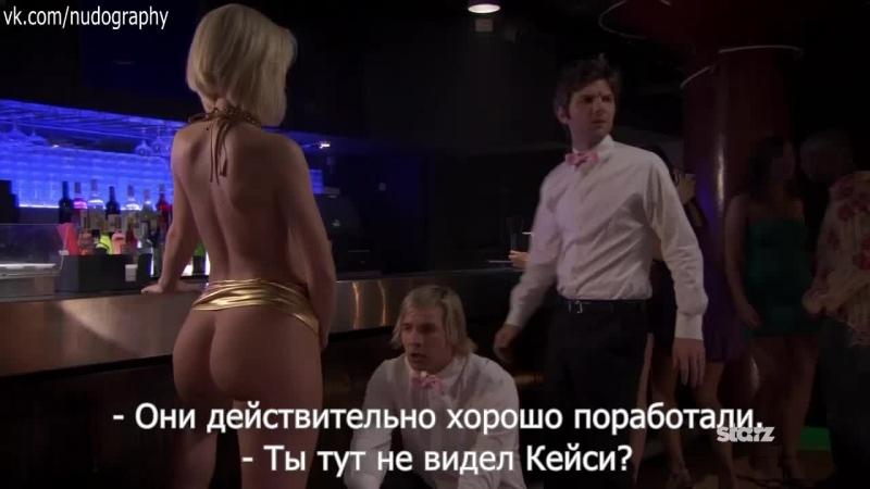 Попка блондинки в сериале Мастера вечеринок Party Down Сезон 1 Серия 5 s01e05