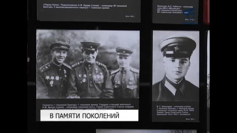 Передача предметов Героя Советского Союза В С Шаландина в музей диораму