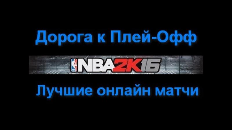 NBA 2K16 веселая игра с дауном из SEED 3 или тестируем DPOY Mutombo и Mark Eaton