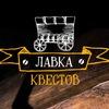 Реалити-квесты «Лавка квестов» | Новосибирск