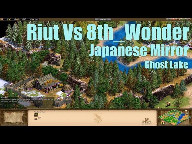 Riut Japanese Vs 8th Wonder Japanse Ghost Lake