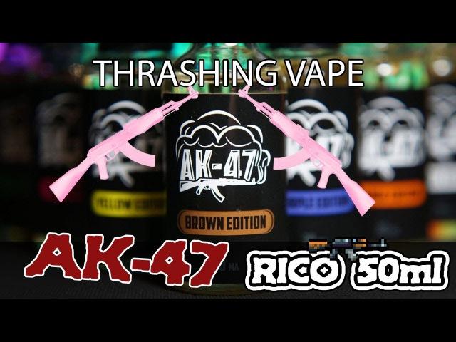 AK47 жижон на каждый день Rico 50ml