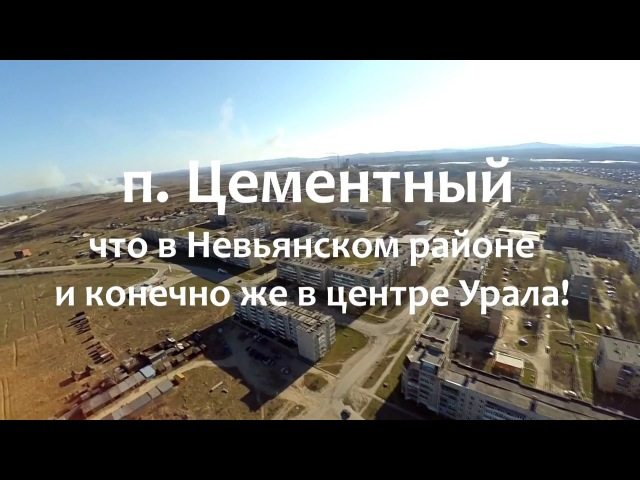 п Цементный Невьянский район