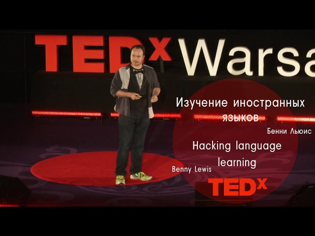 Бенни Льюис: Как быстро изучать иностранные языки