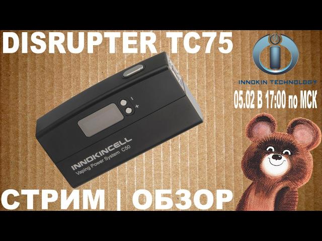 DISRUPTER TC75   VAPEBOX   СТРИМ   ОБЗОР
