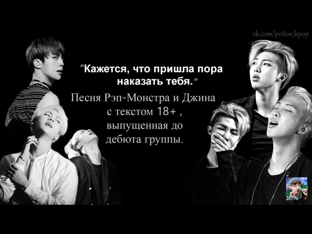 Rap Monster and Jin (BTS) - Trouble (рус. саб)