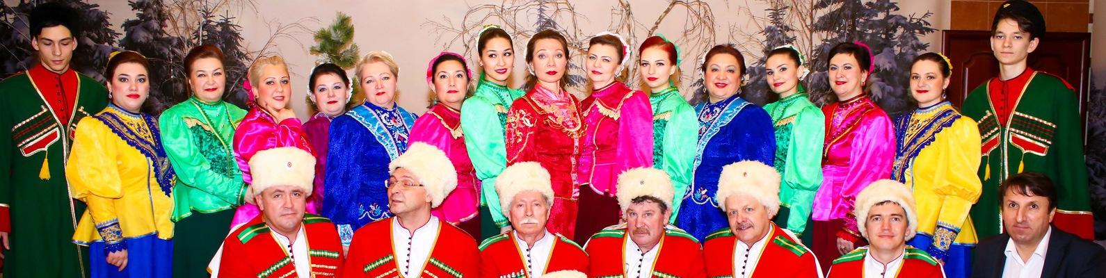 коллектив казачьей песни самара фото заболевание или генетическое