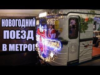 Новогодний поезд Еж3 в метро / New Year subway train in Moscow