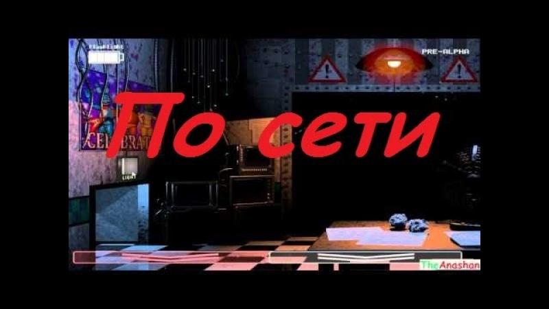 Обзор Fazbear Entertaiment 2 Five Nights at Freddy's 2 Multyplayer