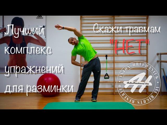 Лучший комплекс упражнений для разминки или как навсегда забыть о травмах