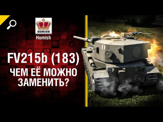FV215b (183) - Чем её можно заменить - от Homish [World of Tanks]