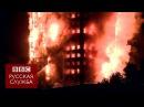 Люди кидали из окон детей как горела лондонская высотка