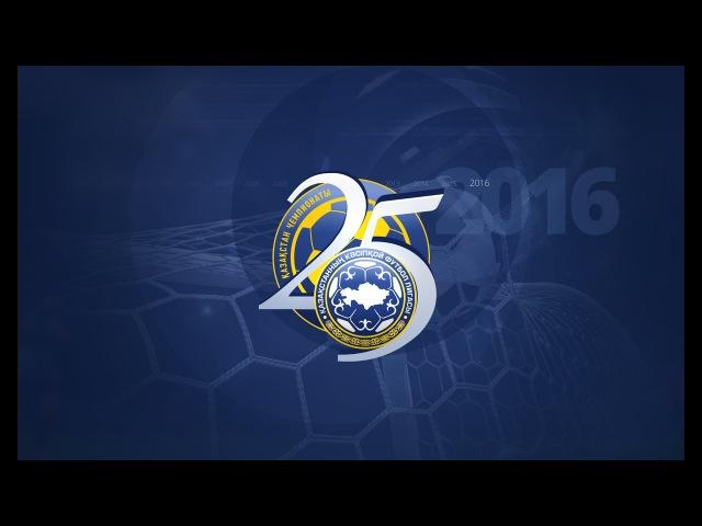 КПЛ-2016. 30 ТУР. АКТОБЕ-ОКЖЕТПЕС