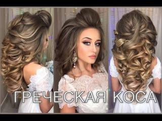 Как сделать греческую косу? Свадебная прическа. Greek pigtails |  Анна Комарова
