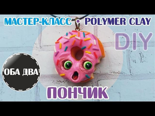 Испуганный Пончик • мастер-класс • polumer clay • DIY
