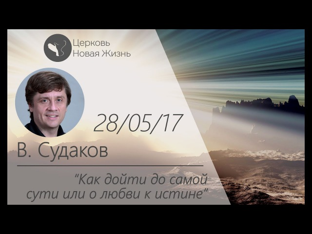 Виктор Судаков - Как дойти до самой сути или о любви к истине