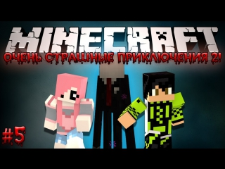 Minecraft Очень Страшные Приключения 2! #5 - СУРОВАЯ ДИАНА!