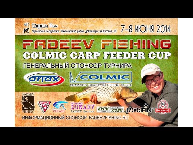 Fadeev Fishing Colmic Carp Feeder Cup