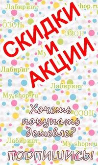 c8a5f78e7f0f СКИДКИ  Лабиринт, OZON, My-shop, секретные слова   ВКонтакте