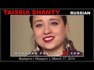Русская Taissia Shanty проходит жесткий анальный кастинг у Вудмана (Woodman Casting, russian, anal, dp)
