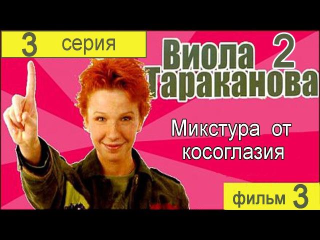 Виола Тараканова В мире преступных страстей 2 Микстура от косоглазия 3 серия