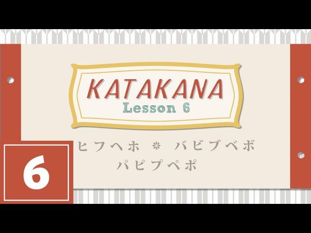 Katakana Lesson 6 HA HI HU HE HO BA BI BU BE BO PA PI PU PE PO