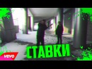 THEDANSEMEN СТАВКИ PSCHD prod MUSIC VIDEO КЛИП