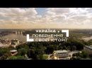 Україна Повернення своєї історії Частина 1