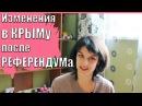 Изменения в Крыму после Референдума/Как мы ехали из Украины в Крым Тома Власова