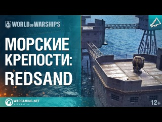 Морские крепости. The Redsands Fort | World of Warships