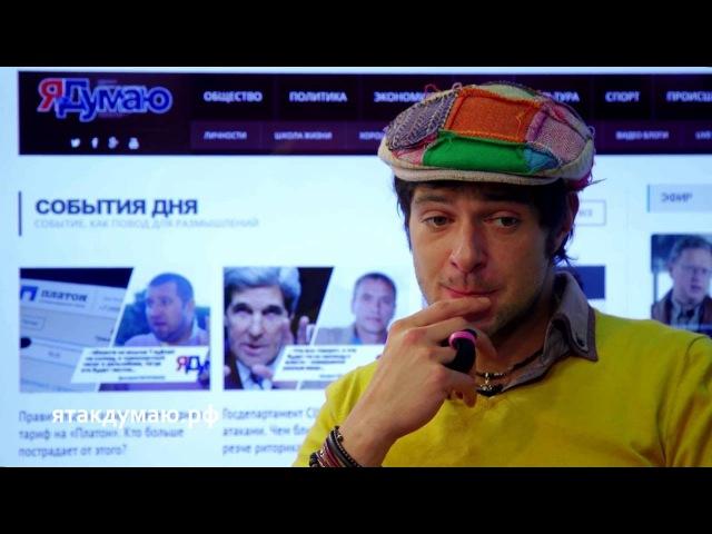 Павел Баршак о развитии кино в России ЯтакДУМАЮ