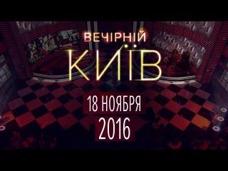 Вечерний Киев 2016 , выпуск #6   Новый сезон - новый формат   Юмор шоу