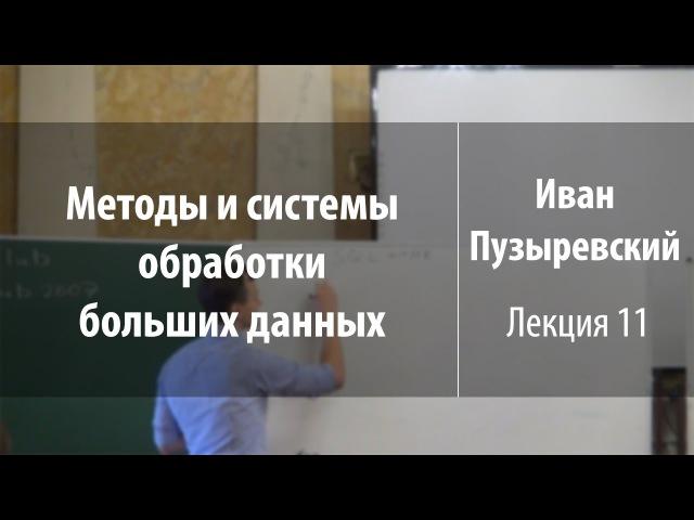 Лекция 11 Методы и системы обработки больших данных Иван Пузыревский