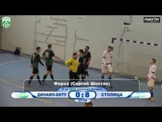 XXVIII Чемпионат, 18 тур, ДИНАМО-БНТУ (Минск) 0:9 СТОЛИЦА (Минск)