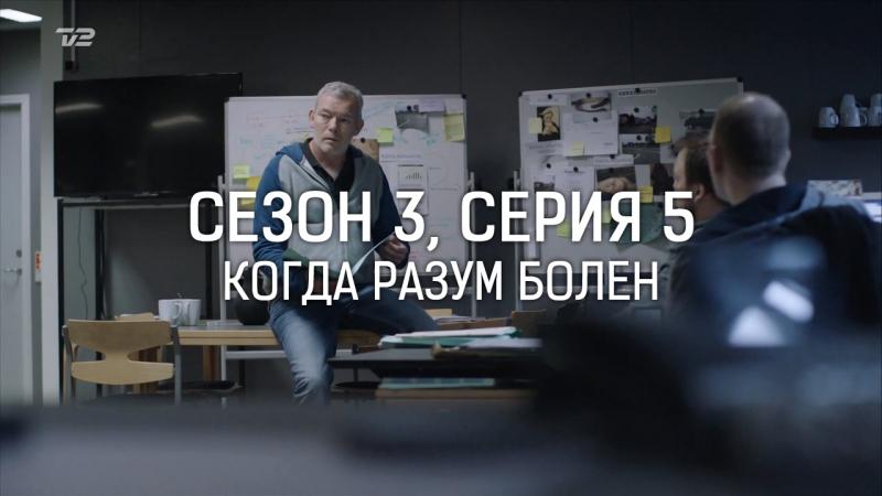 ДИКТЕ СВЕНДСЕН / СЕЗОН 3, СЕРИЯ 5