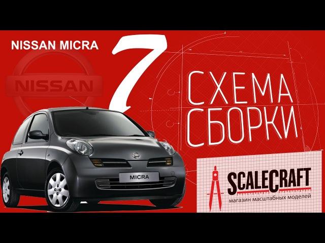 Nissan March Micra by Fujimi 1 24 часть 7 отделка салона и пигменты на днище
