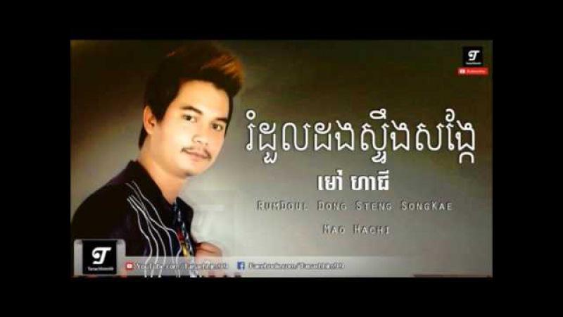 ម៉ៅ ហាជី រំដួលដងស្ទឹងសង្កែរ Rom duol steung songkae by Mai Hachi khmer newest songs Den Nai