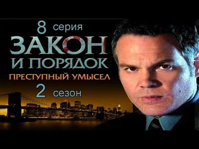 Закон и порядок Преступный умысел 2 сезон 8 серия (Чудо - мальчик)