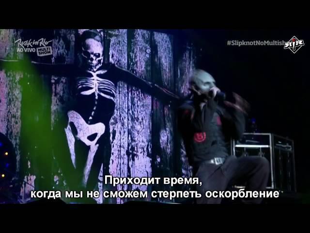 Slipknot - AOV live 2015 Rio russub русские субтитры перевод
