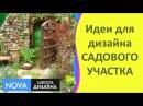 Идеи для дизайна САДОВОГО УЧАСТКА Ландшафтный дизайн садового участка Школа