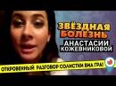 Звёздная болезнь Анастасии Кожевниковой (ВИА Гра)