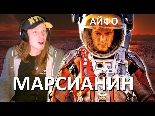 HardCase смотрит АЙФО Марсианин