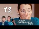 Саша добрый, Саша злой. 13 серия 2016. Детектив @ Русские сериалы