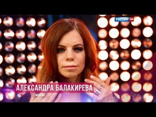Саша Балакирева HD