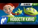 ❗ Игромания! НОВОСТИ КИНО, 19 июля (Аладдин, Доктор Кто, История игрушек, Джордж Мартин)
