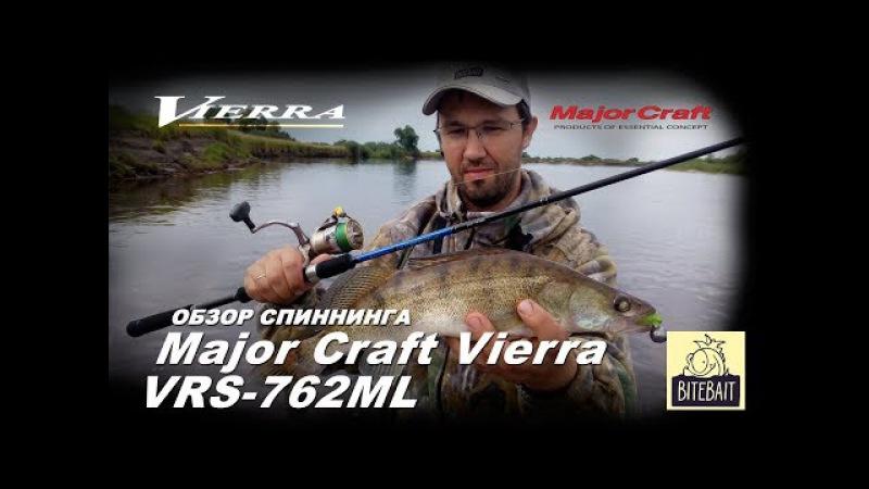 Обзор спиннинга Major Craft Vierra VRS 762ML